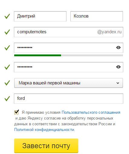 Регистрация в Яндекс почте