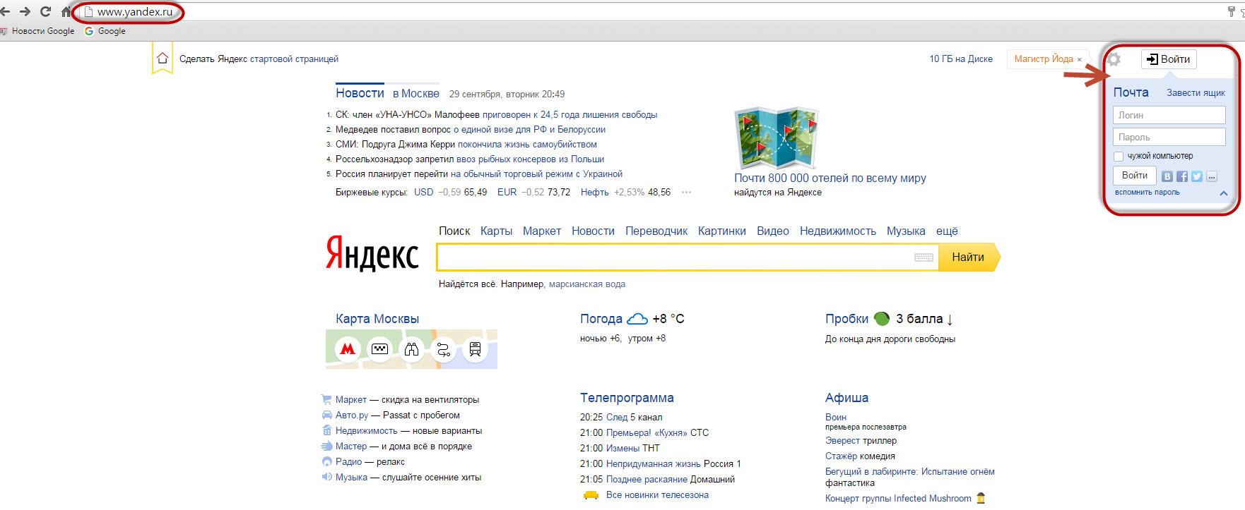 Как поставить пароль на браузер: Яндекс, Google 21