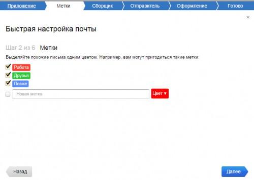 Создаем метки в Яндекс Почте