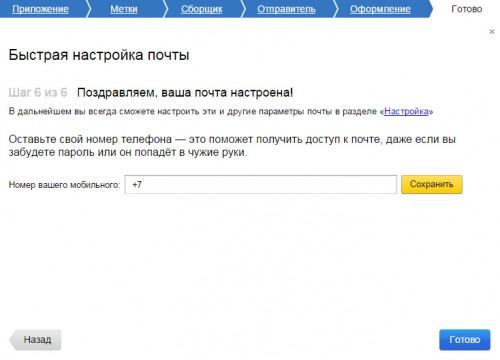 Номер телефона в Яндекс почте