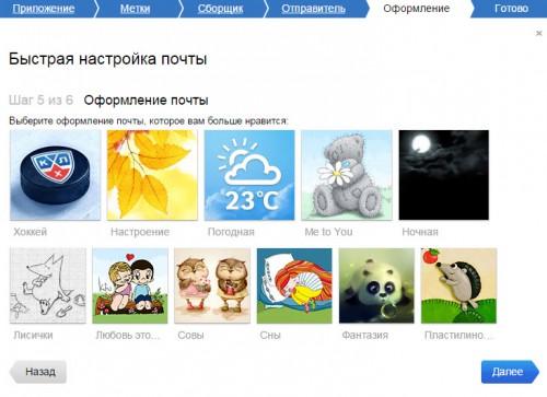 Смена оформления в Яндекс Почте