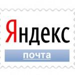 Создаем ящик на Яндекс почте