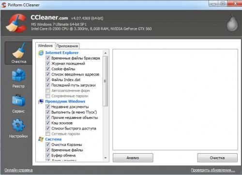 Очистка диска с помощью Ccleaner