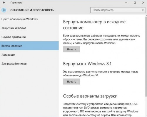 Откат после установки Windows 10