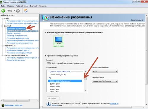 Разрешение экрана NVIDEA