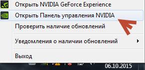 Панель управления NVIDEA