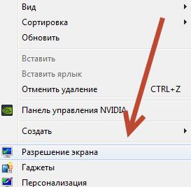 Выбираем пункт разрешение экрана