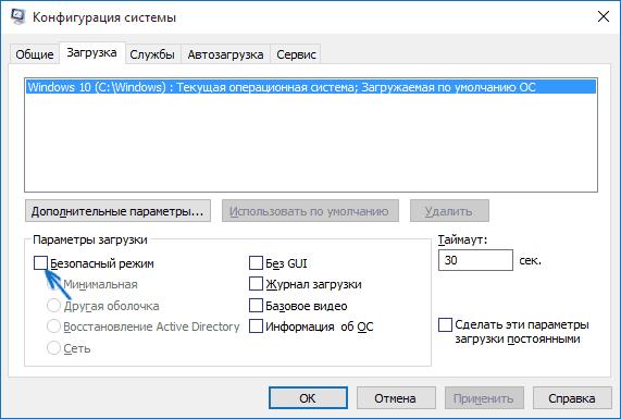 Включаем безопасный режим в Windows 10