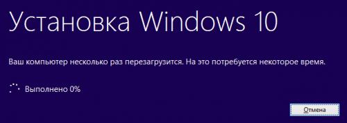 Загрузка файлов Windows 10