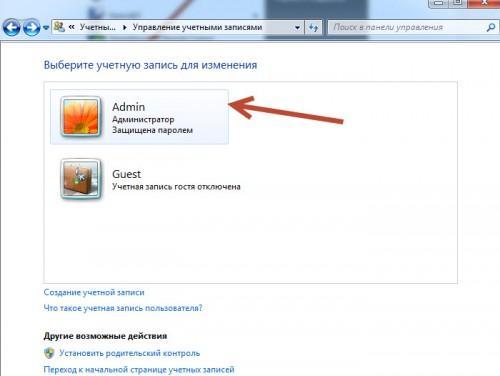 Учетная запись пользователя Windows 7