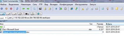 Изменить расширение файла в Total Commander