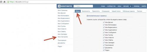 Входим в меню Мои настройки Вконтакте