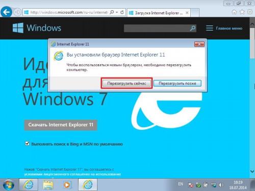 Перезагружаем компьютер после установки Internet Explorer
