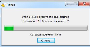 Поиск удаленных файлов Recuva