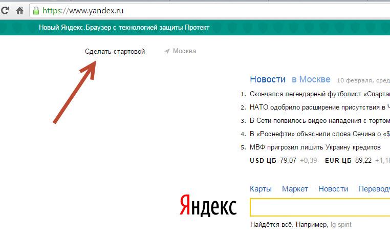 Как сделать яндекс стартовой страницей в гугле хром