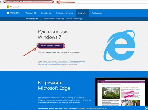 Скачать браузер Internet Explorer