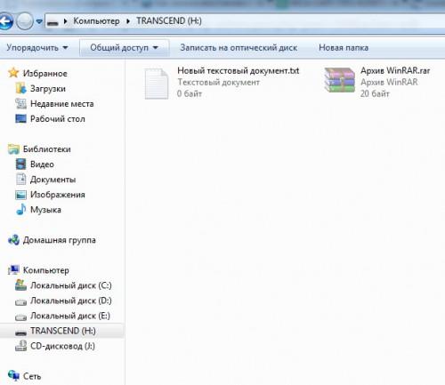 Скрытые файлы на флешке