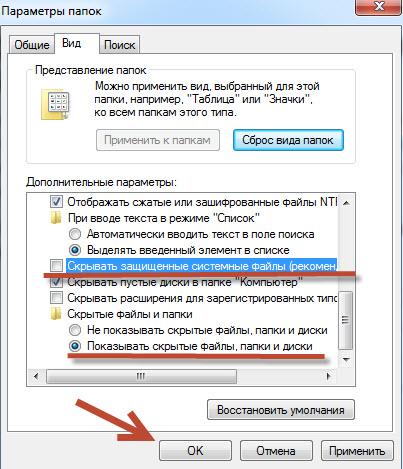 Включить отображение скрытых файлов
