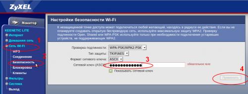 меняем пароль на wi-fi в роутере zyxel