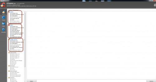 Очистка браузера с помощью Ccleaner