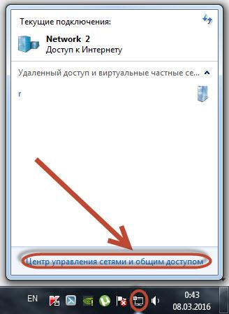 центр управления сетями и общим доступом windows7