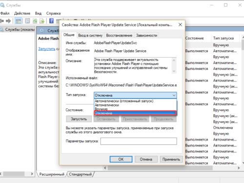 Отключение служб Windows 7