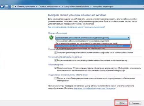 Отключение обновлений Windows 7