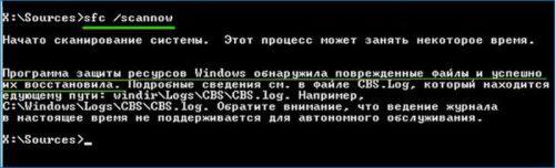 Проверка целостности системы Windows 7