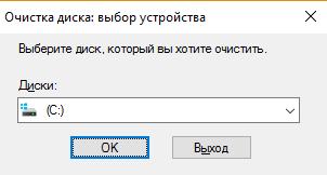 выбираем диск для очистки диска