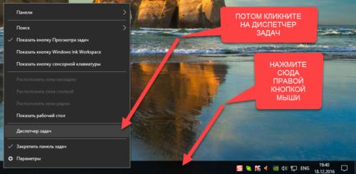 Открываем диспетчер задач Windows 10