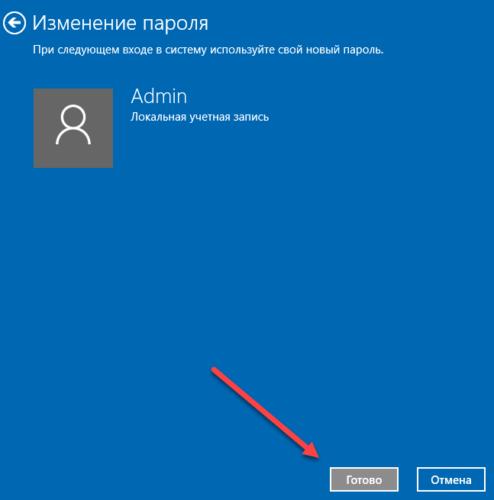 изменение пароля