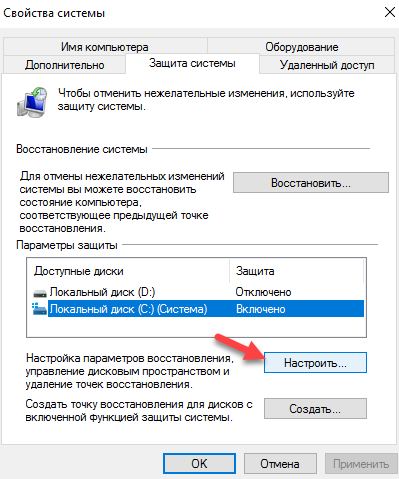 настраиваем восстановление системы windows 10