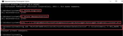 отключение телеметрии через командную строку windows 10