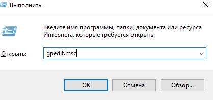 открываем редактор групповой политики windows 10
