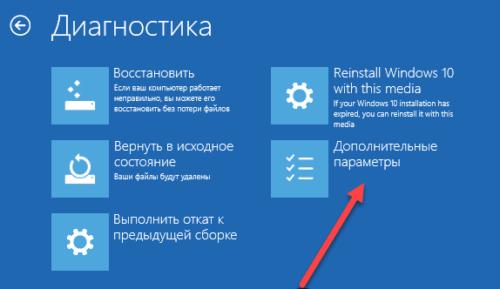 переходим в дополнительные параметры windows 10