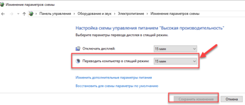перевод компьютера windows 10 в спящий режим