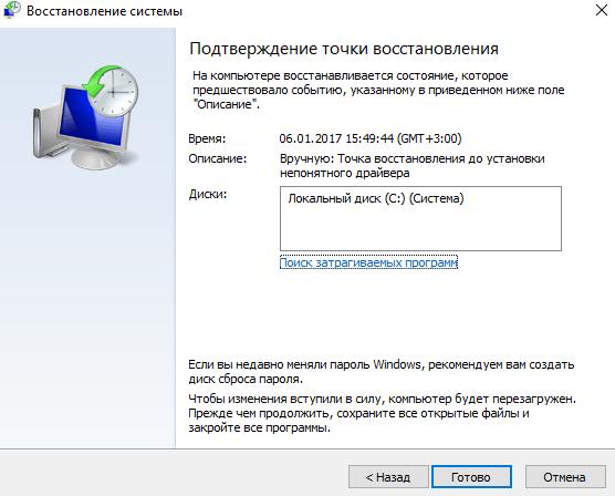 Как создать точку восстановления системы в windows xp