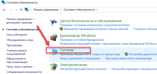 раздел система windows 10