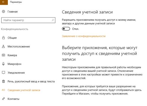 сведения учетной записи windows 10