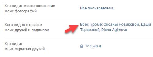убрать из скрытых друзей в Вконтакте