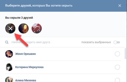 удалить из списка скрытых друзей вконтакте