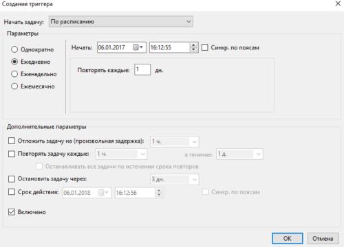 указываем период создания точек восстановления windows 10