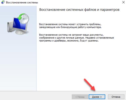 восстановление системных файлов и параметров windows 10