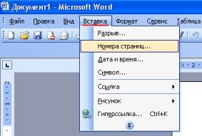 номера страниц в word 2003