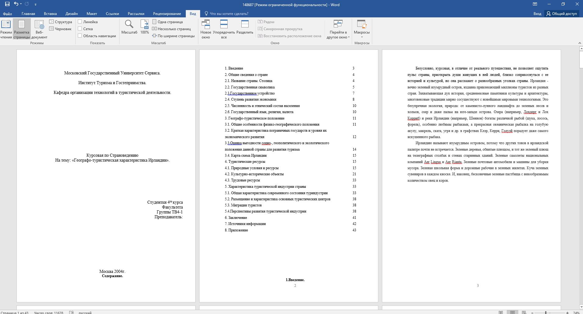 Как пронумеровать страницы в Ворде нумерация с первой страницы без отображения на титульной странице