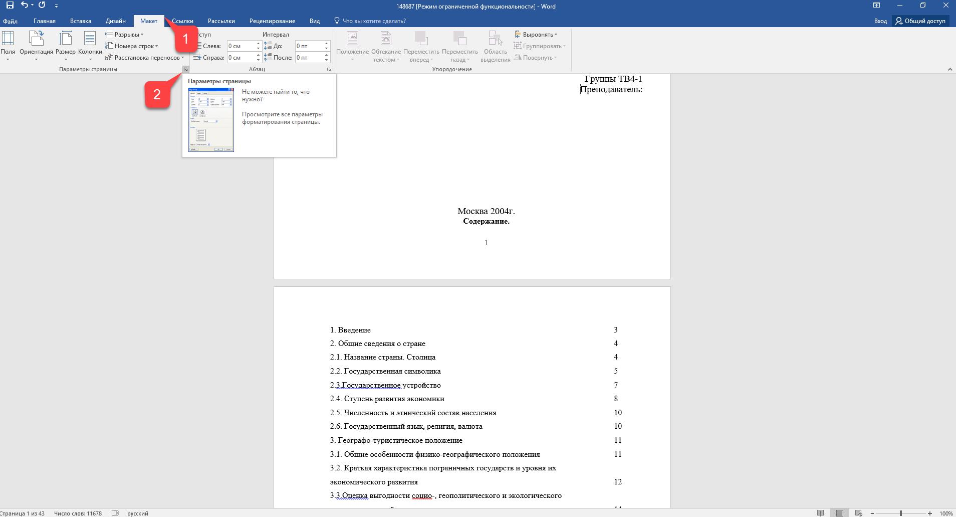 Как пронумеровать страницы в Ворде переходим в параметры страницы word