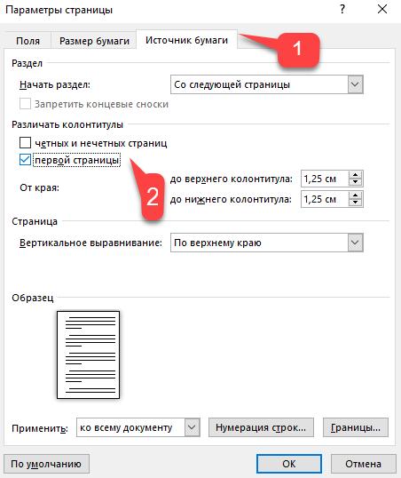 Как сделать так чтобы не нумеровалась первая страница