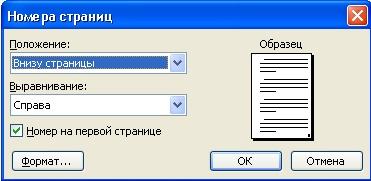 выбираем положение и выравнивание нумерации страниц