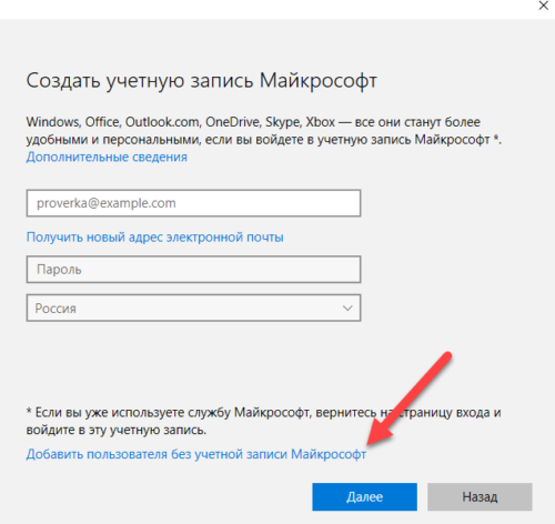 Добавить пользователя без учётной записи Майкрософт