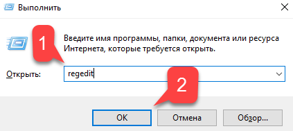 Открываем реестр Windows 10